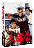 大都会 PART�U BOX 1 [DVD]