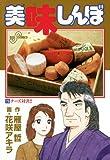 美味しんぼ(73) (ビッグコミックス)