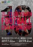「第41回日本クラブユースサッカー選手権(U-18)大会」大会プログラム (「日本クラブユースサッカー選手権(U-18)大会」大会プログラム)
