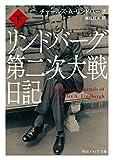 リンドバーグ第二次大戦日記 下 (角川ソフィア文庫)
