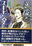 令嬢とスキャンダル (MIRA文庫)