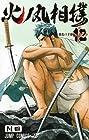 火ノ丸相撲 第12巻