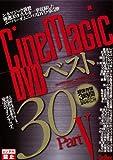 CineMagic DVD ベスト 30 PART.5 柳田やよい 花宮あみ 水朝美樹 川上ゆう(森野雫) 宮崎あい シネマジック