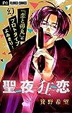 聖夜狂恋【マイクロ】(1) (フラワーコミックス)