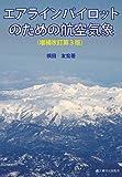 エアラインパイロットのための航空気象(増補改訂第3版)
