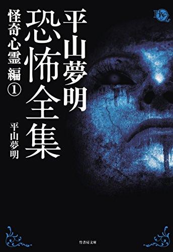 平山夢明恐怖全集 怪奇心霊編1 (竹書房文庫)の詳細を見る