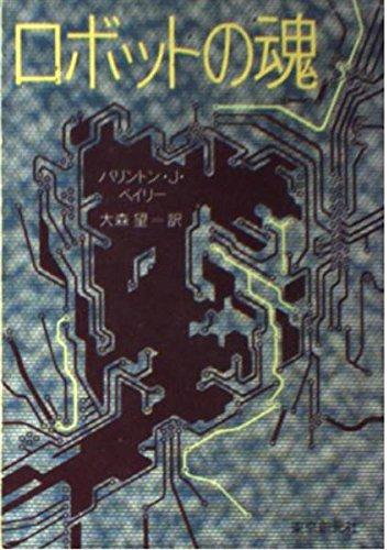 ロボットの魂 (創元SF文庫)