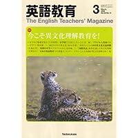 英語教育 2008年 03月号 [雑誌]