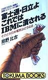 富士通・日立よこれではIBMに潰される―そのとき日本電気はどうなる (トクマブックス)