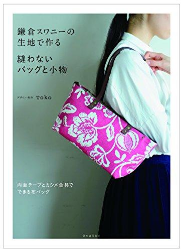 鎌倉スワニーの生地で作る 縫わないバッグと小物: 両面テープとカシメ金具でできる布バッグの詳細を見る