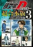 頭文字D 超合本版(3) (ヤングマガジンコミックス)