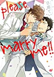 「please,marry me!!」/日塔てい