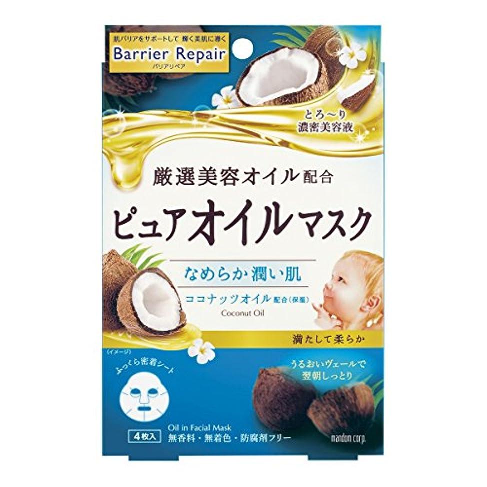絶え間ないアデレード引き金バリアリペア ピュアオイルマスク ココナッツオイル 4枚
