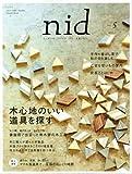 Nid vol.5―ニッポンのイイトコドリを楽しもう。 (Musashi Mook) 画像