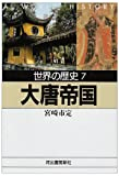 世界の歴史〈7〉大唐帝国 (河出文庫)
