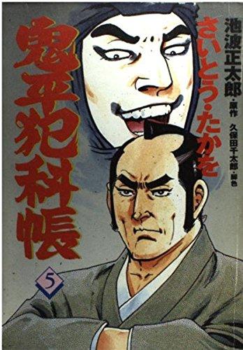 コミック 鬼平犯科帳 (5) (文春時代コミックス)
