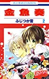 金魚奏 2 (花とゆめコミックス)