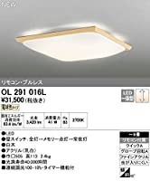 オーデリック 和照明 【OL 291 016L】【OL291016L】 和室