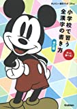 小学校で習う全漢字の書き方 改訂版 (ディズニー漢字ブック)