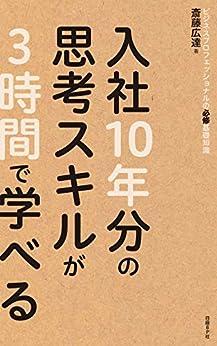 [斎藤 広達]の入社10年分の思考スキルが3時間で学べる