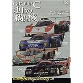 Group C 地上の戦闘機 [DVD] (<DVD>)