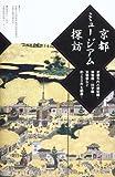京都ミュージアム探訪―京都市内の美術館・博物館・科学館・宝物館など約20