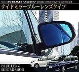 ノア ヴォクシー 80系 トヨタ ドアミラー/サイドミラー 防眩 ブルーミラーレンズ 左右セット 外装品 カスタム パーツ 鏡面 ガーニッシュ 全グレード対応 ボクシー ハイブリット ハイブリッド TOYOTA noah voxy ZWR80G/ZRR80W/85W/85G/80G