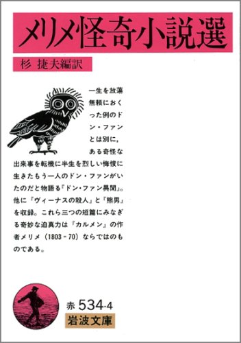 メリメ怪奇小説選 (岩波文庫 赤 534-4)の詳細を見る