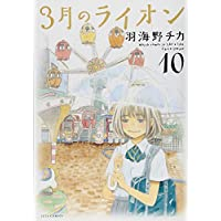 3月のライオン 10 (ヤングアニマルコミックス)