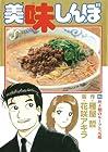 美味しんぼ 第85巻