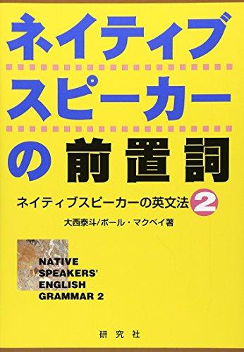 ネイティブスピーカーの前置詞―ネイティブスピーカーの英文法〈2〉の詳細を見る