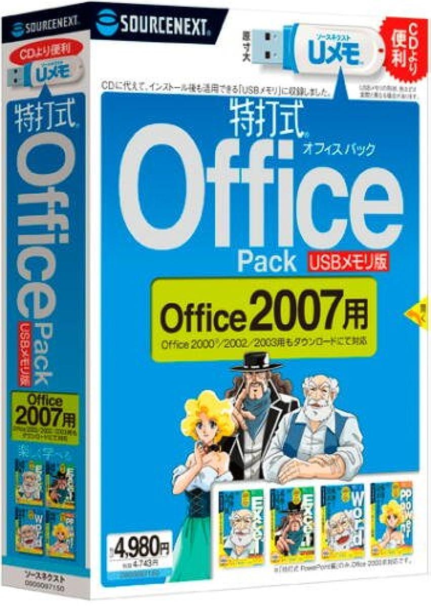 開いた嫌がらせ満足させる特打式 Office Pack USBメモリ版