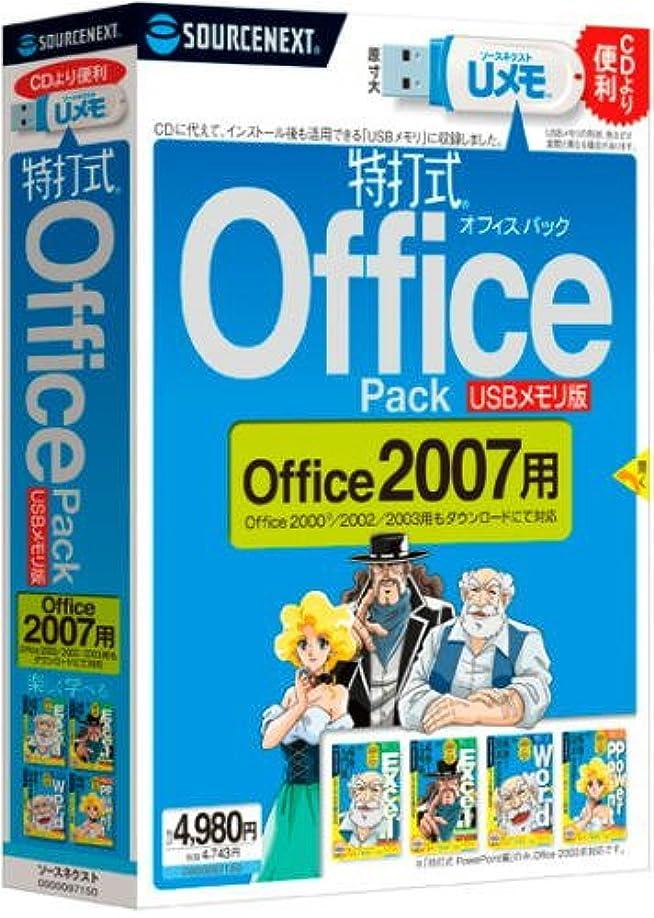 みぞれたるみ誰でも特打式 Office Pack USBメモリ版