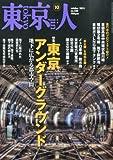 東京人 2013年 10月号 [雑誌]
