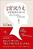 女優・宮沢りえの守護霊メッセージ 神秘・美・演技の世界を語る