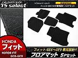 フィット GE6~GE9 フロアマット 黒 ブラック 5Pセット