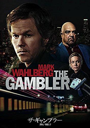 ザ・ギャンブラー/熱い賭け [DVD]の詳細を見る