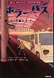 ホラーバス第2期 呪いのバス旅行〈1〉
