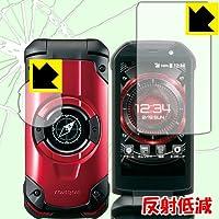 特殊素材で衝撃を吸収 衝撃吸収[反射低減]保護フィルム TORQUE X01 KYF33 (メイン用/サブ用 2枚組) 日本製