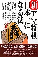 新・アマ将棋日本一になる法