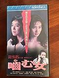噛む女 [VHS]