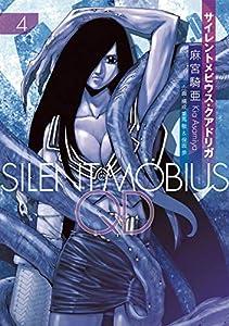 サイレントメビウスQD(4) (ヤングマガジンコミックス)