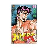 スーパードクターK 11 (少年マガジンコミックス)