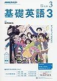 NHKラジオ基礎英語3 2019年 03 月号 [雑誌]