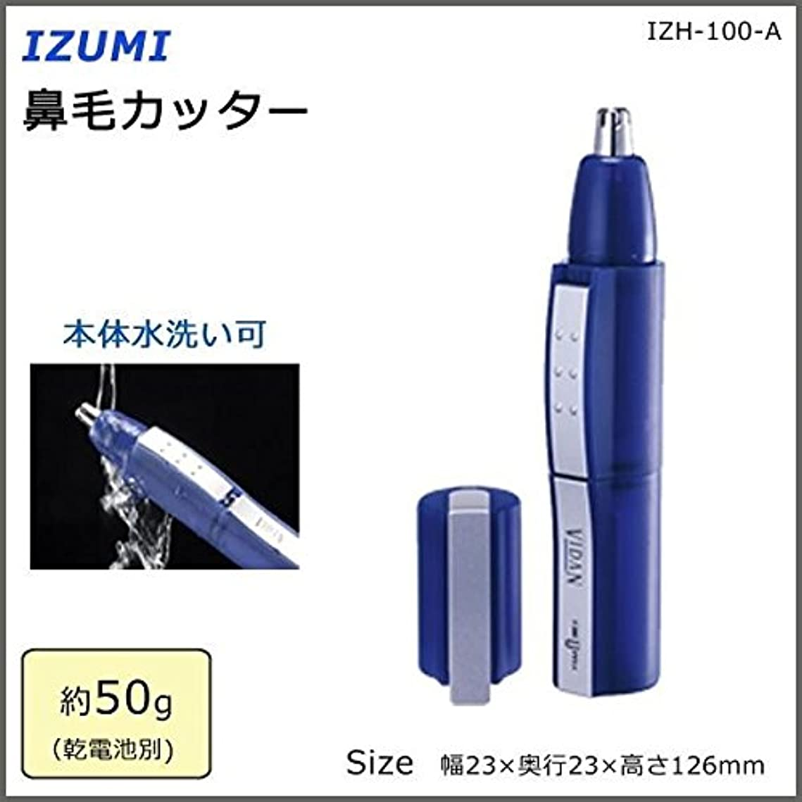 洞察力粒子花輪IZUMI 鼻毛カッター IZH-100-A
