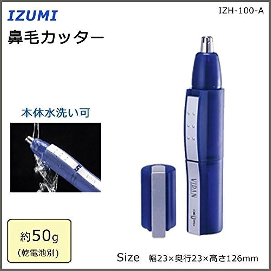 スロット災難実験をするIZUMI 鼻毛カッター IZH-100-A