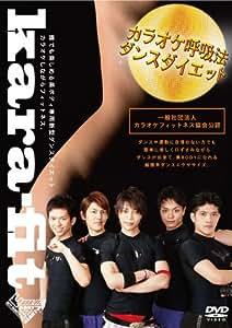 kara-fit カラオケ呼吸法 ダンスダイエット [DVD]