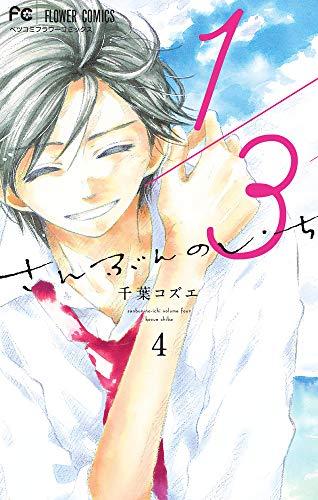 1/3 さんぶんのいち (4) (フラワーコミックス)