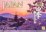 JAPAN 四季彩りの日本 2020年 カレンダー 壁掛け SB-1 (使用サイズ594x420mm) 風景