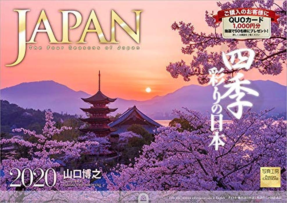 チャネルなに一杯JAPAN 四季彩りの日本 2020年 カレンダー 壁掛け SB-1 (使用サイズ594x420mm) 風景